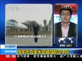 [环球记者连线]俄军在克里米亚建成航空中队