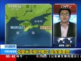[环球记者连线]克里米亚易守难攻 是军事要地