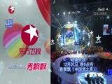 《中国梦之声 第二季》20141130