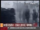 [中国新闻]365集历史纪录片《抗战史上的今天》明年推出