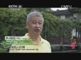 《寻找最美花园》 20141206 留园:吴中第一名园