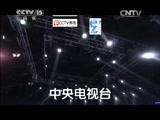 《全球中文音乐榜上榜》 20141213