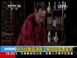 [新闻直播间]中华经典资源库一期项目成果发布