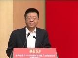 [2014科技盛典]新闻发布会:中央电视台副总编辑李挺发言