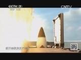 《军事科技》 20141227 点兵2014·国内篇(上) 武器装备大看台