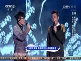 [中国正在听]歌曲《再回首》 演唱:赵浴辰 蔡国庆