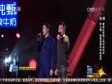 [中国正在听]歌曲《绒花》 演唱:阿云嘎 蔡国庆