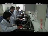 《创造科技的力量》 20150102 铁打江山(上)