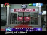 时尚生活家之汽车版 2015.01.02 - 厦门卫视 00:15:09