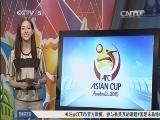 《掌握亚洲杯》 20150113