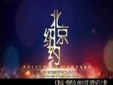电影《北京•纽约》预告片 00:01:42