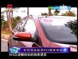 时尚生活家 2014.02.06 - 厦门卫视 00:11:25
