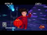 [2015年网络春晚电视版]梦娃送福