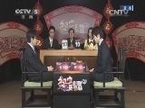 2015年第三届CCTV贺岁杯 中日韩围棋争霸赛 金志锡VS村川大介 20150221