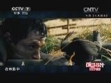 """《军事科技》 20150228 银幕上的""""枪风暴""""③狙击风暴"""