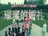 电影《璀璨的婚礼》预告片 00:01:30