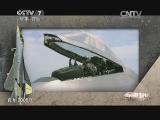 《军事科技》 20150321 第四代隐形战机,孰优孰劣?