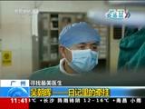 [新闻直播间]寻找最美医生 广州:吴朝晖——日记里的牵挂