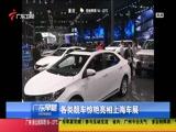 各类靓车惊艳亮相上海车展