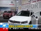 2015上海国际车展:跨国车企深耕细作中国车市
