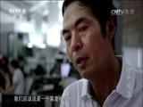 《运行中国》第二集 科技与创新 00:42:47