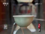 《文化大百科》 20150506 中国瓷器