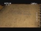 [探索发现]羊舌大墓之谜(下) 羊舌大墓遭到复仇性质的毁墓行为