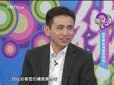 【微健康】第18期 爱吃糖会得糖尿病吗? 00:04:36