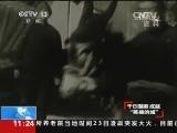 """《根据地》:沁源军民合力夜袭城内日寇  """"抢粮运动""""解决过冬难题"""
