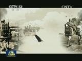 [视频]历史文献片《筑梦中国》今晚开播