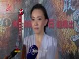 [全省新闻联播]《东北抗日联军》7月4日亮相央视一套