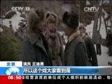 [朝闻天下]纪念中国人民抗战胜利70周年:电视剧《东北抗日联军》今晚开播