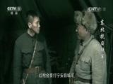 《东北抗日联军》 第7集