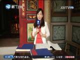 晋江白沙村:古郑成功操兵古战场 今周氏族人家乡