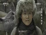 《东北抗日联军》 第40集