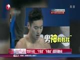 """文体不分家!""""宁泽涛""""""""冬奥会""""成娱乐圈热词"""