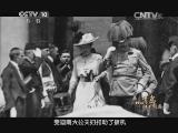 [探索发现]1916青岛永不能忘 第二集 屈辱烙印 革命志士在青岛起义响应革命