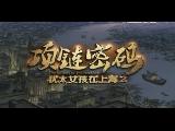 《犹太女孩在上海2》预告片 暖心故事 跨国大爱 00:00:14