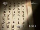 [东方主战场]第八集 正义必胜 今井武夫的绝望孤寂和不安