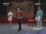 [跟我学]张晶教唱京剧《贵妃醉酒》选段(4)