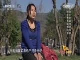 [等着我]云南少女被拐卖到山西 通过网络向栏目组求助