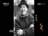 《艺术人生》 20150925 崔新琴专辑(下)