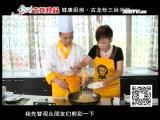 健康厨房·古龙炒三丝米粉 食纷了得 2015.09.25 - 厦门电视台 00:06:29