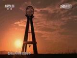 《特别呈现》 20150930 新疆是个好地方 第六集 奔向未来