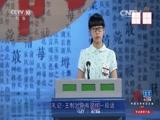 《2015中国汉字听写大会》 20151002 半决赛第三场