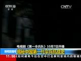 [新闻直播间]电视剧《第一伞兵队》10月7日开播 揭秘中国第一代伞兵抗战史