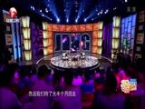 《非常静距离》 20151003 甜蜜夫妻 邹市明 冉莹颖