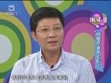 【微健康】第37期 肿瘤患者怎么吃? 00:05:40
