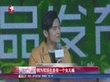 """周杰伦林志颖同台""""人气奶爸""""拼幸福"""