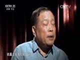 《百战经典》 20151017 抗日将领殉国录 戴安澜